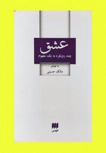 عشق چند رویکرد به یک مفهوم نویسنده مالک حسینی
